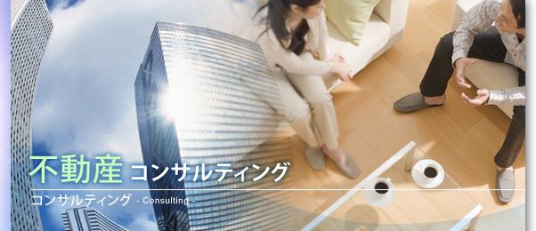 東京都、心に聞く不動産コンサルティング、心理学を用いた不動産を安く購入するコンサルティングもあります。心が感じる本当の有効活用を探します。
