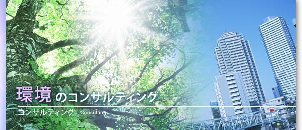東京都板橋区にあるストレスの総合コンサルティング会社 あなたの本当のストレスを特定し解消いたします。