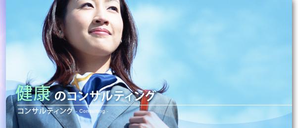 東京都板橋区にあるストレスの総合コンサルティング会社 あなたの本当のストレスを特定しあなたの健康を保ちます。